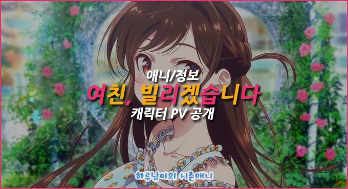 [애니]여친, 빌리겠습니다 캐릭터 PV 공개 icon