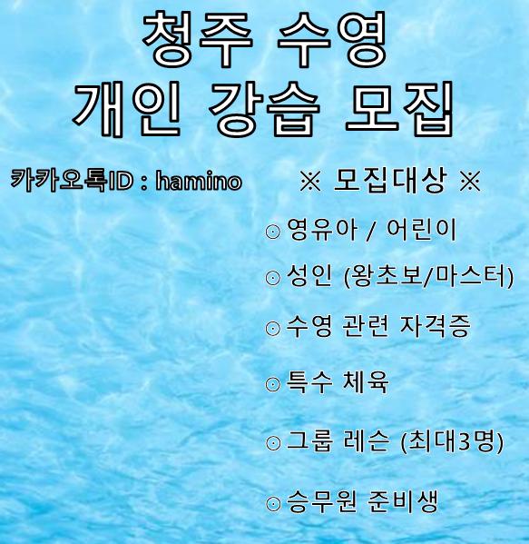 '20년 3월 hamino Swim 청주수영개인강습 / 청주수영개인레슨 / 모집