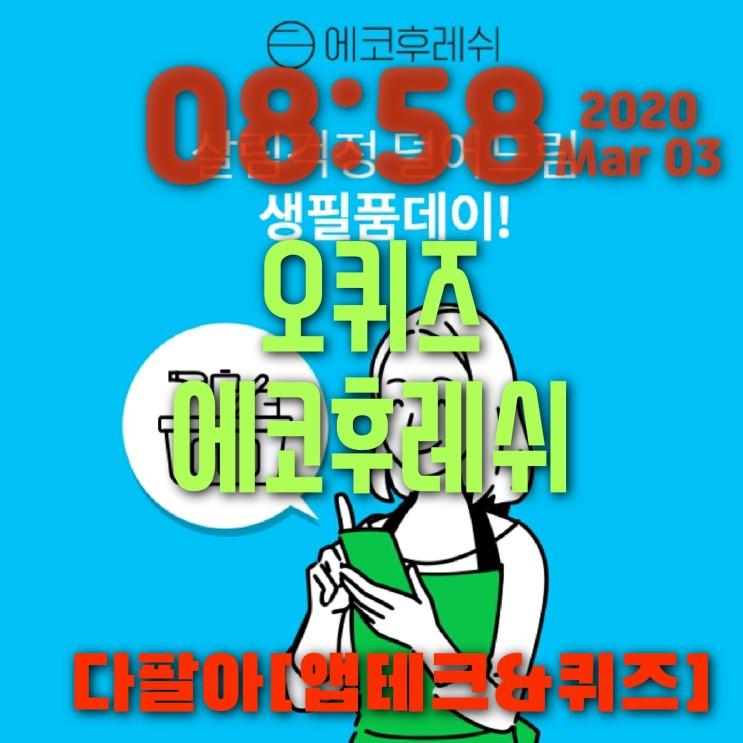 오퀴즈 에코후레쉬 3월3일 정답 ok캐쉬백퀴즈 오후1시 13시