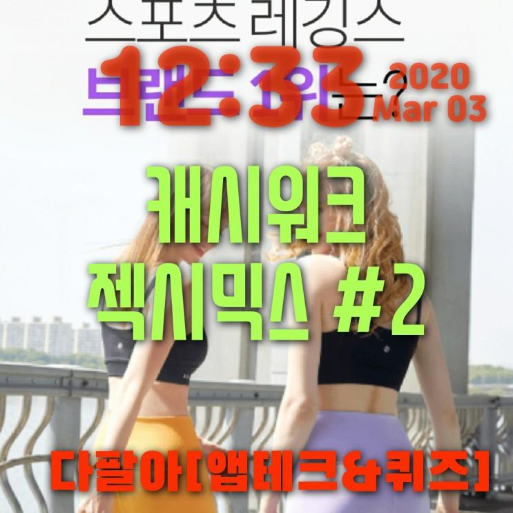 캐시워크 젝시믹스 3월3일 돈버는퀴즈 정답