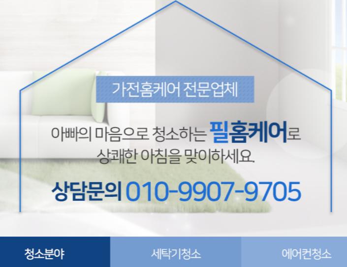 통돌이세탁기,드럼세탁기 분해청소 비용(인천,부천)