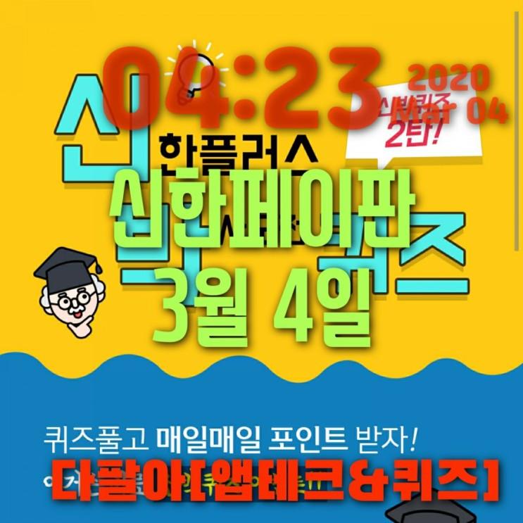 신한페이판 플러스 3월4일 신박한 퀴즈2탄 정답 및 참여 방법