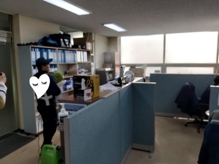 부천 코로나 방역, 부천 대우건설 사무실 다녀왔습니다.