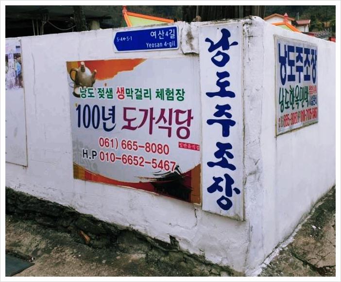 생방송투데이 낭도 젖샘막걸리 위치 3월 4일 방송