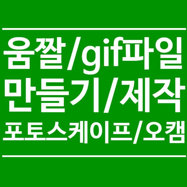 사진/동영상 움짤 만들기  With 포토스케이프,오캠