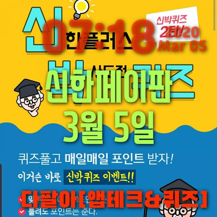 신한페이판 플러스 ox 3월5일 신박한 퀴즈2탄 정답 및 참여 방법