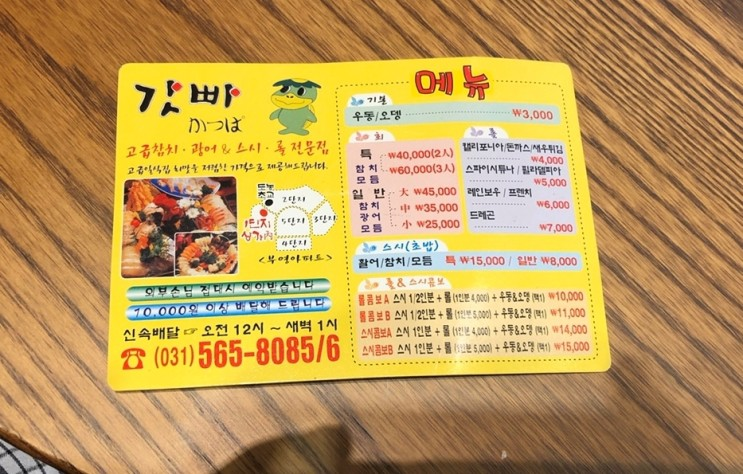 다산 맛집 <갓빠 참치회> 도농동 혼술하기 좋은 동네술집