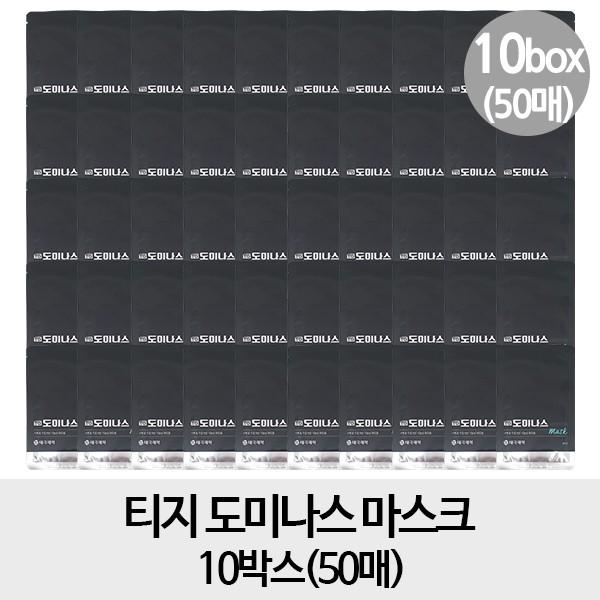 태극제약 [마스크팩10개] 티지 도미나스 마스크팩 10박스 (50매), 1개
