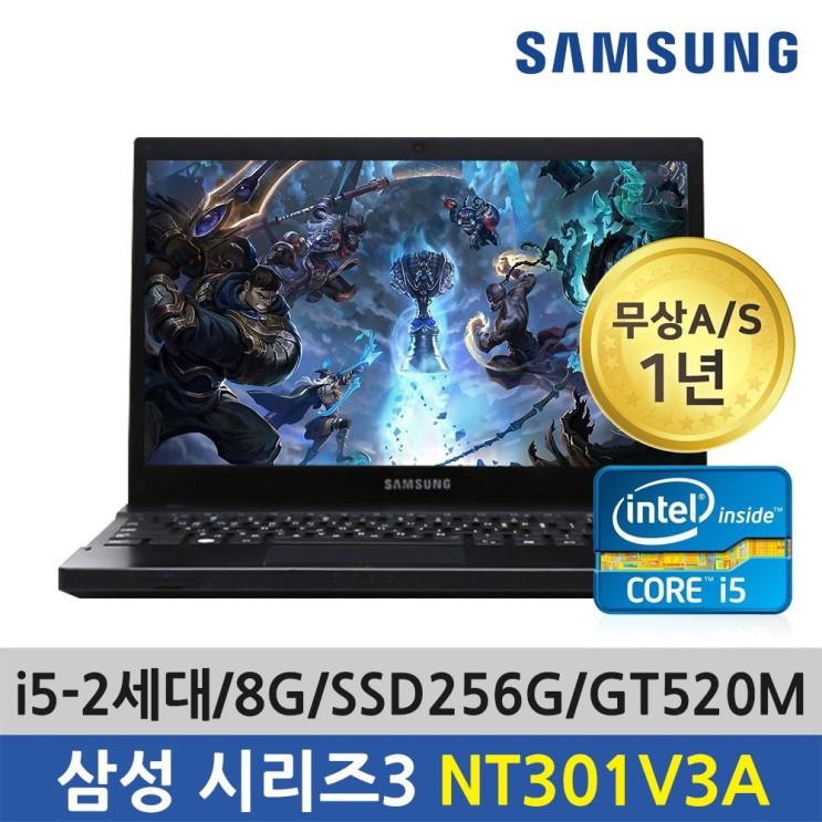 삼성노트북 리뷰, 삼성 NT301V3A i52520M8GSSD256G지포스GT520M윈1013 8GB SSD 256GB 포함  정말 정말 좋네요!