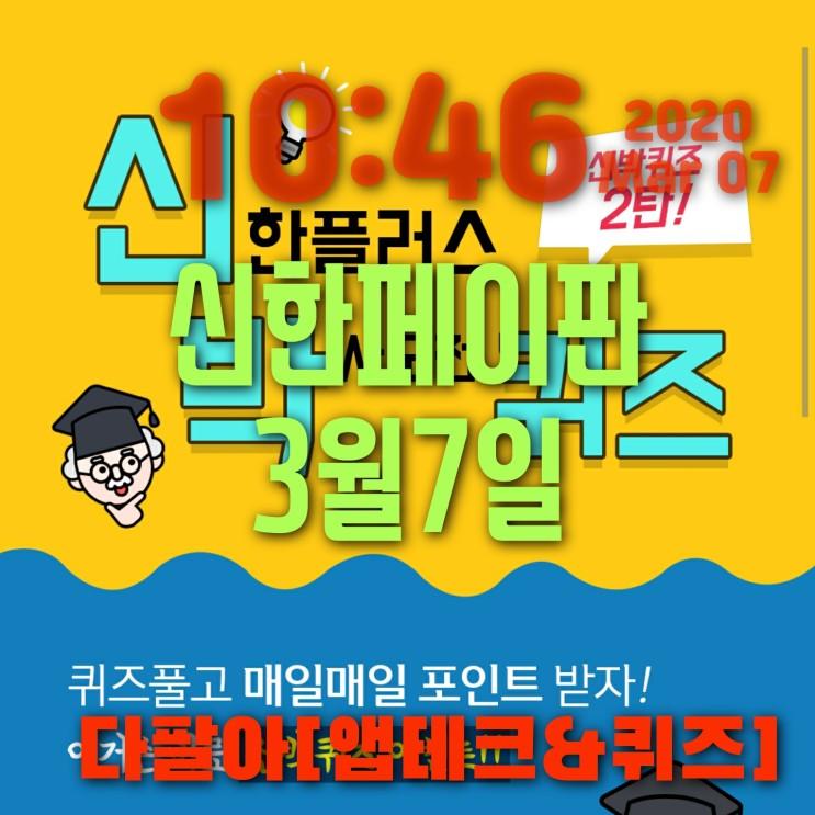 신한페이판 플러스 ox 3월7일 신박한 퀴즈2탄 정답 및 참여 방법