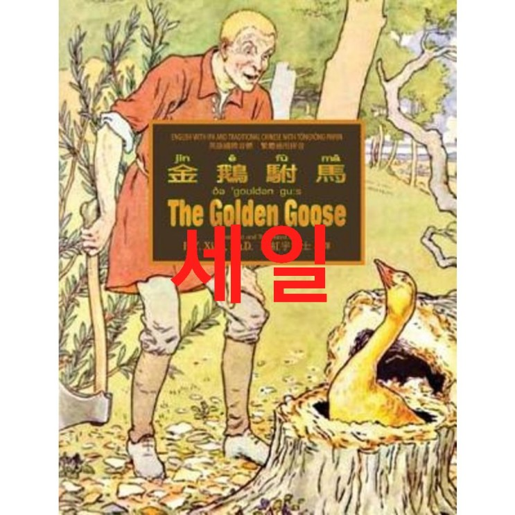 The Golden Goose (Traditional Chinese): 08 Tongyong Pinyin with IPA Paperback Color Paperback  03월 8% 특가! 진솔한 리뷰를 보고가세요