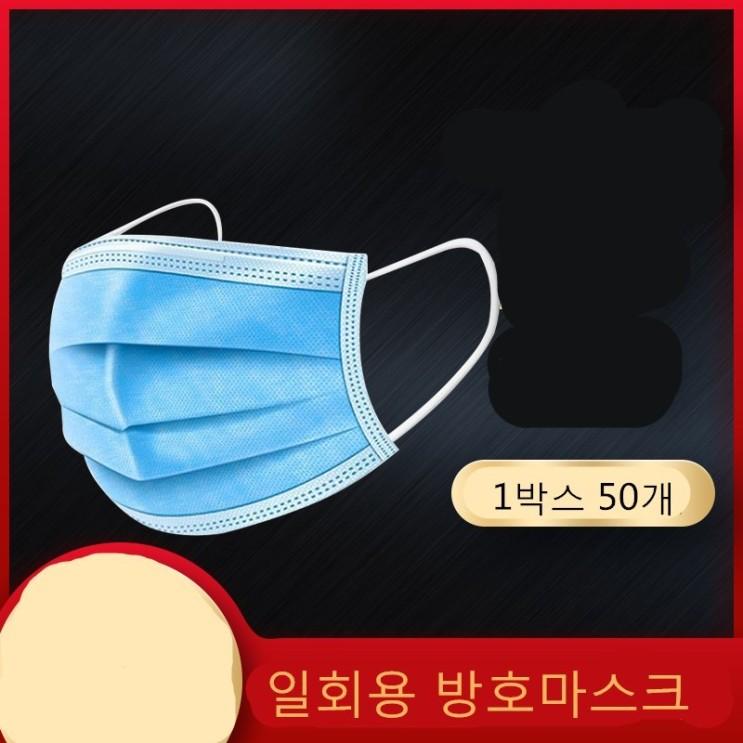 HLL 일회용마스크 50매(KF94 KN95아님), 1개