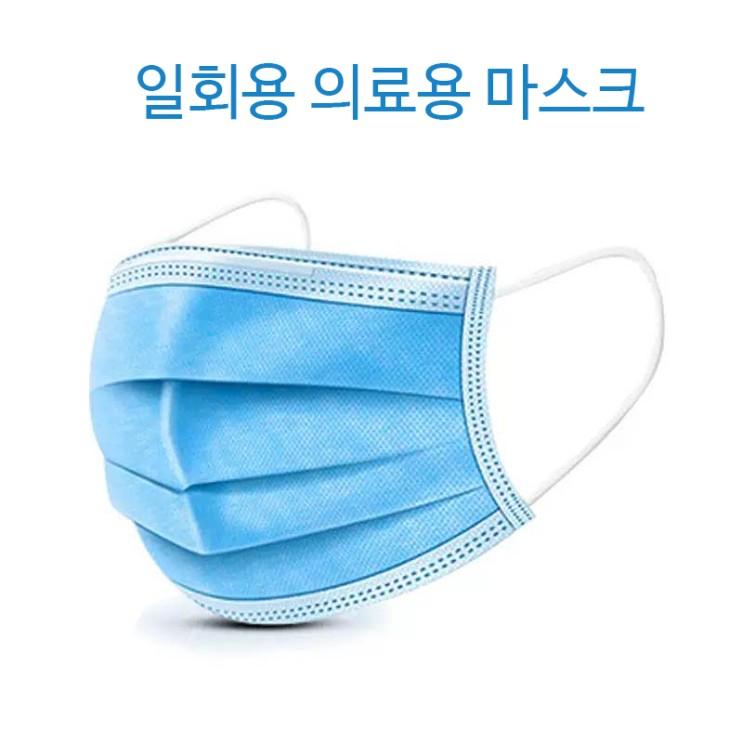 KZ 일회용 의료용 마스크 3중 필터 방역 바이러스 미세먼지 차단 블루50매, 50매