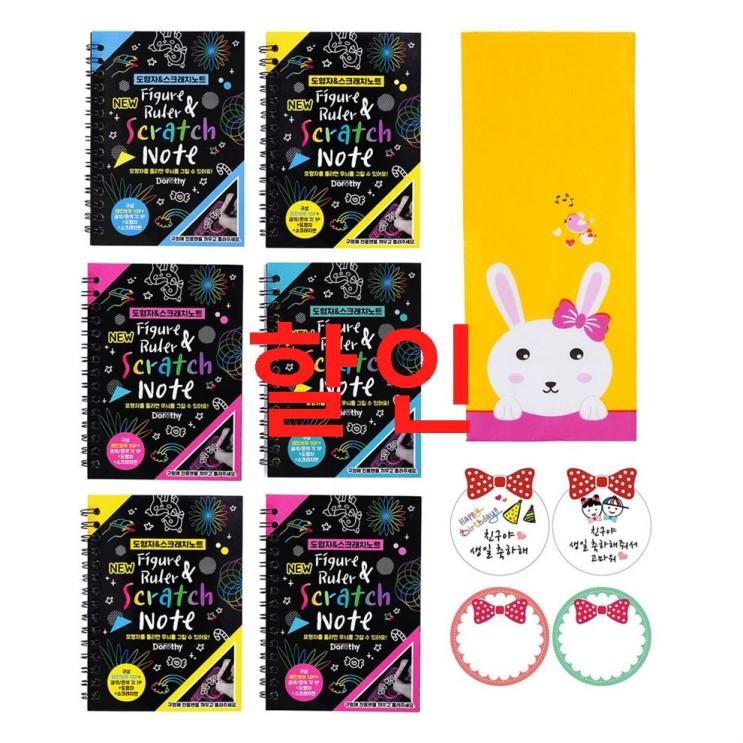 단비나인 어린이집 생일선물용 스크래치 페이퍼북 6p + 종이봉투 6p + 스티커 24p  03월 14% 세일! 주목할만한점