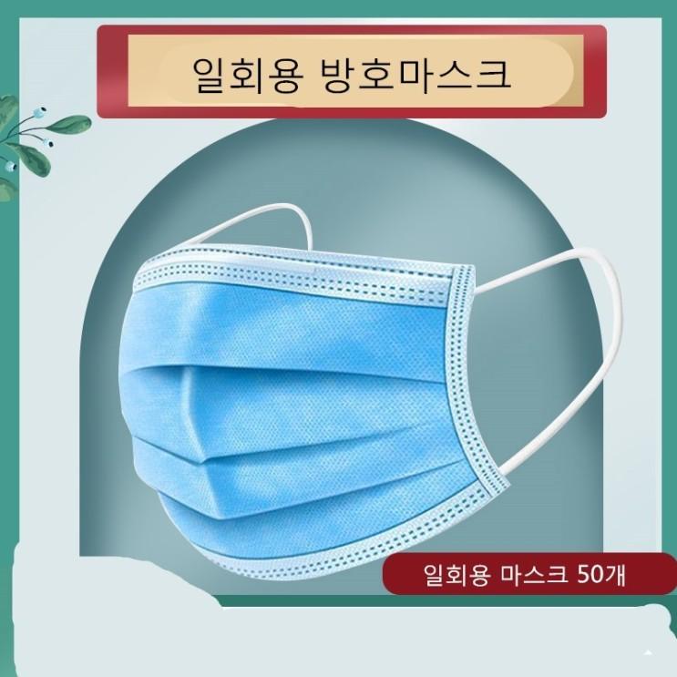 MASK 일회용마스크 mask(50매) 3중필터 위생마스크, 1개
