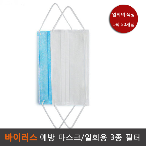 HKLP 일회용마스크 50매(KF94 KN95아님)