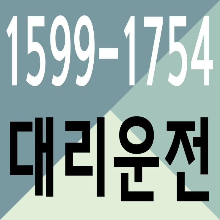 대리운전 1599-1754 저렴한 가격,안전운전 수도권,서울,경기,인천,대전,천안,청주,세종에서 번개처럼