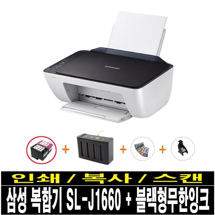 삼성전자 무한잉크프린터 무선wifi 팩스 양면인쇄 무한잉크장착배송 잉크젯 복합기, SL-J1660(인쇄/복사/스캔)+블랙형무한100