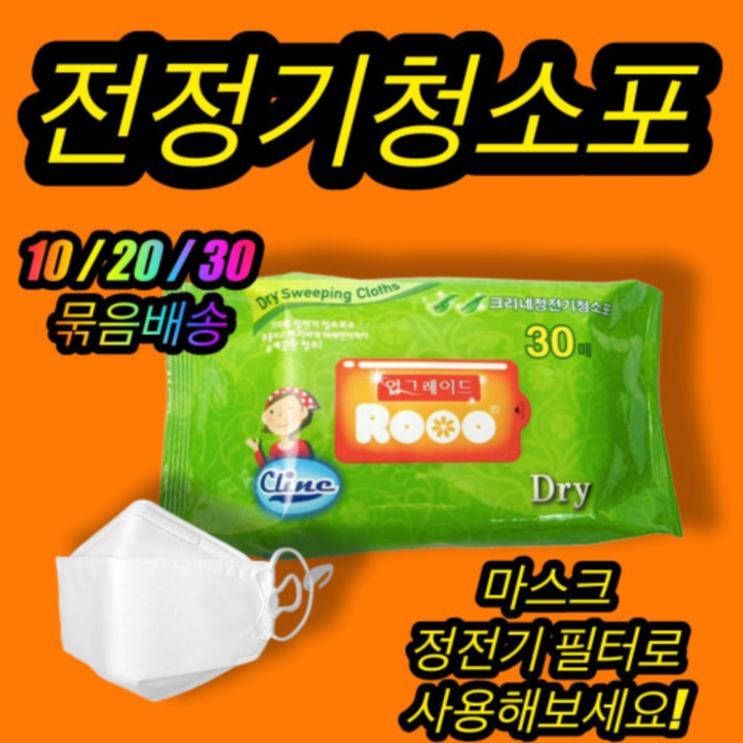 봄 맞이 나노 필터 리필 마스크 제품 할인정보