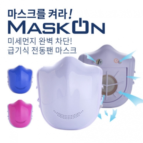 손세정제, 마스크 : 에어큐 공기청정 전동 팬마스크  마스콘 성인용 화이트 1box : 코로나19 대책