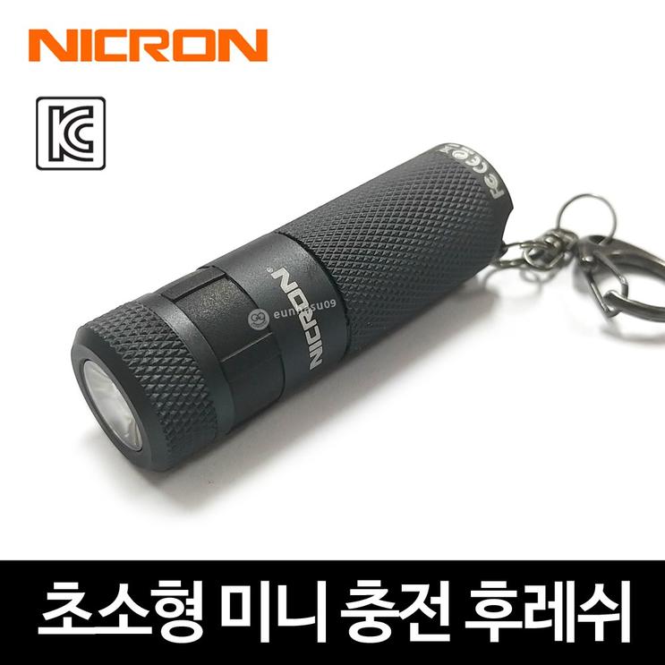 니크론 랜턴 제품 3월 인기 리스트