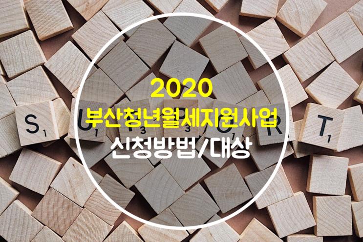 2020부산 청년 월세지원사업 월 10만원, 3000명 지원