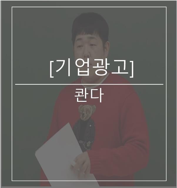[광고스크랩/기업광고] 콴다 - 콴다X한국지리 일타강사 문쌤