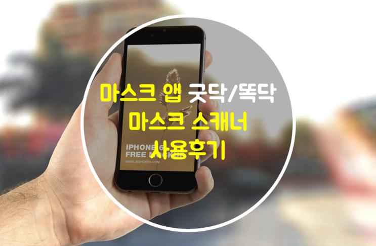 마스크앱 굿닥, 똑닥, 마스크스캐너 사용 후기/방법