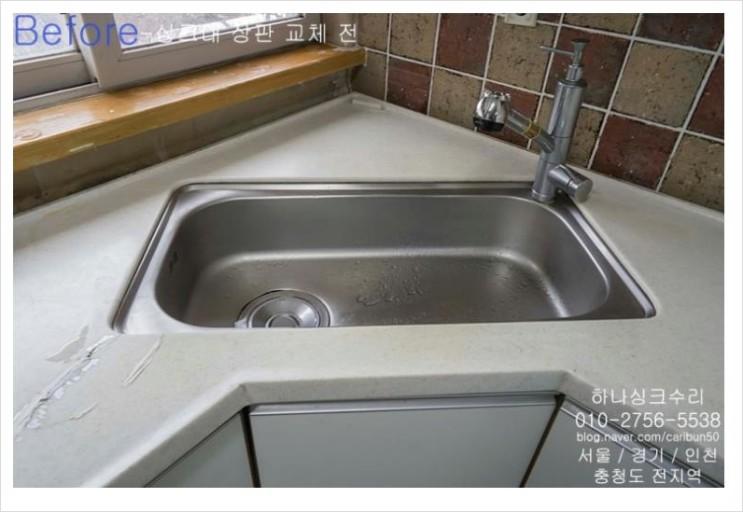 생방송투데이 한끗의기적 고객만족100% 주방의 파격변신 싱크대수리 주방리폼 위치 3월 12일 방송