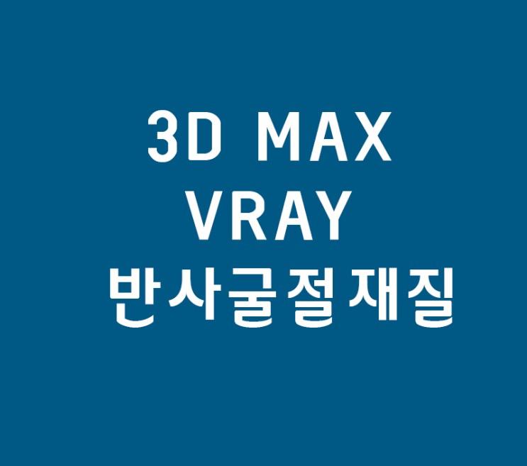 3D MAX VRAY 반사굴절재질