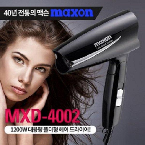 초특가세일 맥슨 접이식 헤어드라이기 MXD4002 전문가용 냉풍 휴대용 맥슨 드라이기 MXD4002