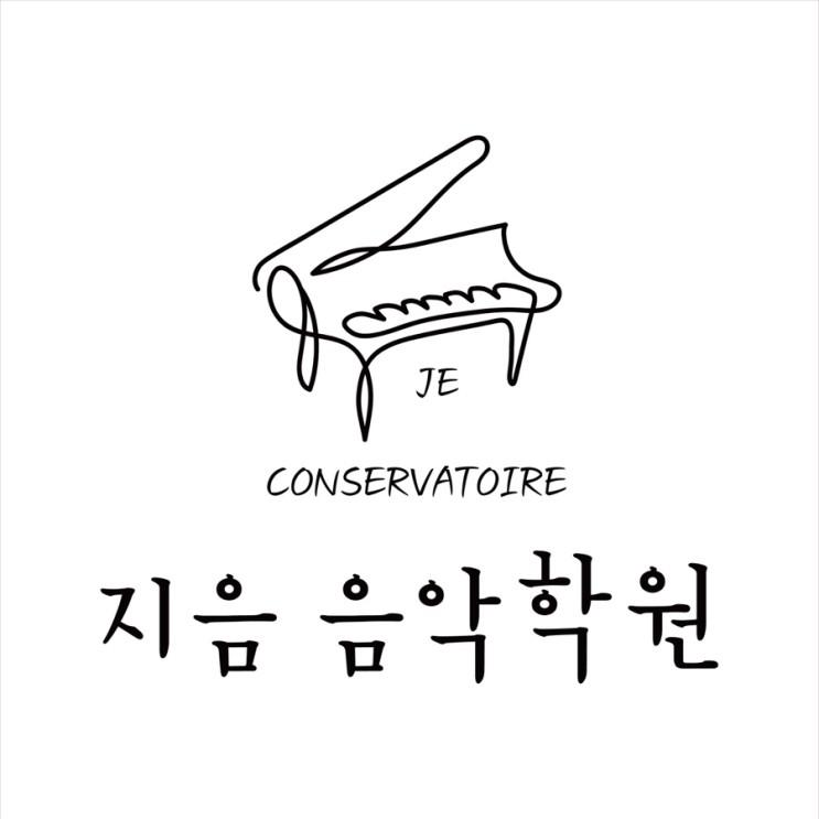 피아노 성인 취미 클레스 운영합니다! [창원 도계동 지음 음악학원]