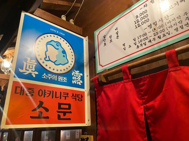 이태원(보광동) 야키니쿠 소고기 맛집
