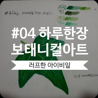 #04 보태니컬아트 러프하게 아이비잎 그리기