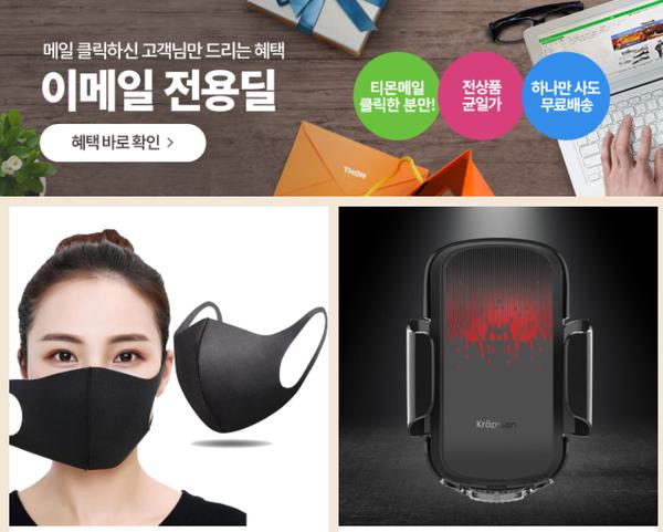 티몬 이메일특가로 구매한 입체마스크(코로나19)