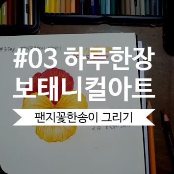 #03 보테니컬아트_팬지꽃한송이그리기