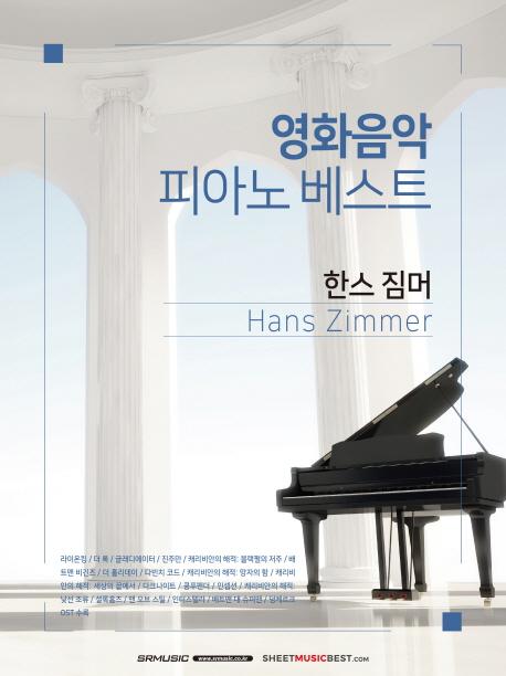 (로켓배송)영화음악 피아노 베스트: 한스 짐머, 에스알엠 추천해요