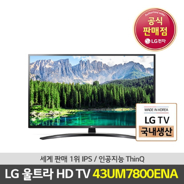 LG전자 전국무료배송 43형 UHD LED TV 43UM7800ENA, 스탠드형 추천해요
