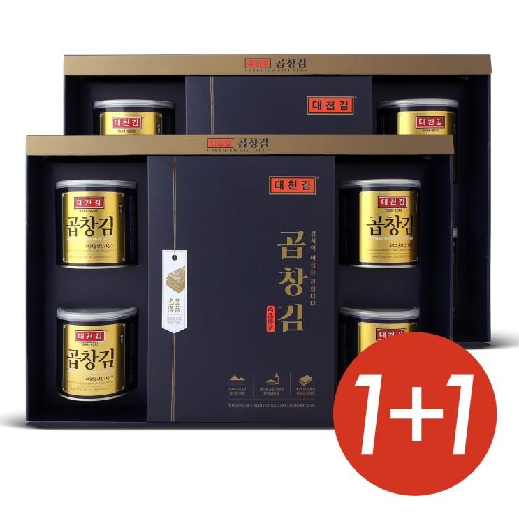 대천김 [S709] 곱창김 선물세트 (35gX8캔+25gX10봉), 265g(35gX4캔+25gX5봉, 2세트 추천해요