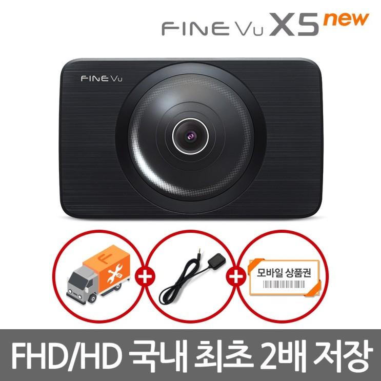 파인뷰 X5 NEW FHD-HD 국내최초 2배저장 2채널블랙박스행정구역명표시 감시카메라 음성안내 ADAS 오토나이트비전, 파인뷰 X5 NEW 32GB 추천해요