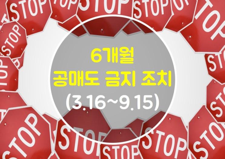 공매도 6개월 금지(3월 16일), 공매도와 금지조치란?