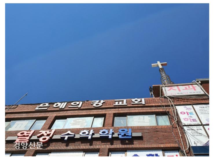 이런~ 또 집단 감염!! 성남 은혜의 강 교회 추가 확진자 40명 발생!