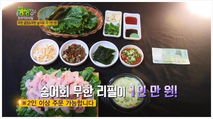 생생정보 3000원보리비빔밥 3000원팥죽호박죽무한리필 10000원숭어회무한리필 위치 3월 16일 방송