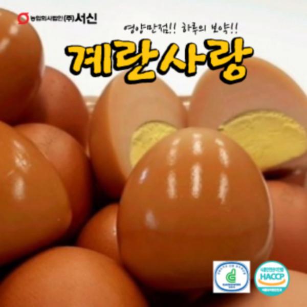 [ 계란사랑 ] 맥반석 구운계란 구운란 60구, 2100 추천해요