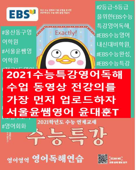 "2021년 Ebs ̈˜ëŠ¥íŠ¹ê°• ̘ì–´ë…í•´ ̗°ìŠµ 7강 ˄¤ì´ë²"" ˸""로그"