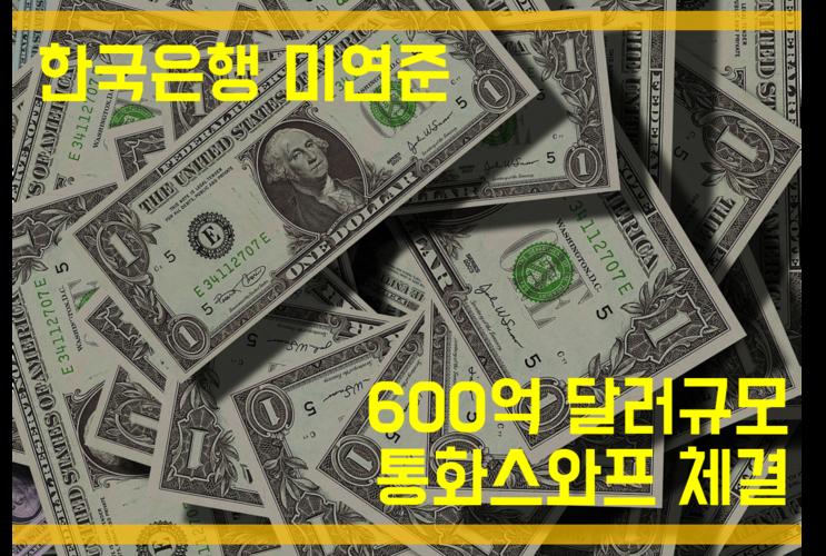 한국은행 통화스왑(SWAP) 600억 달러 규모 미연준과 체결