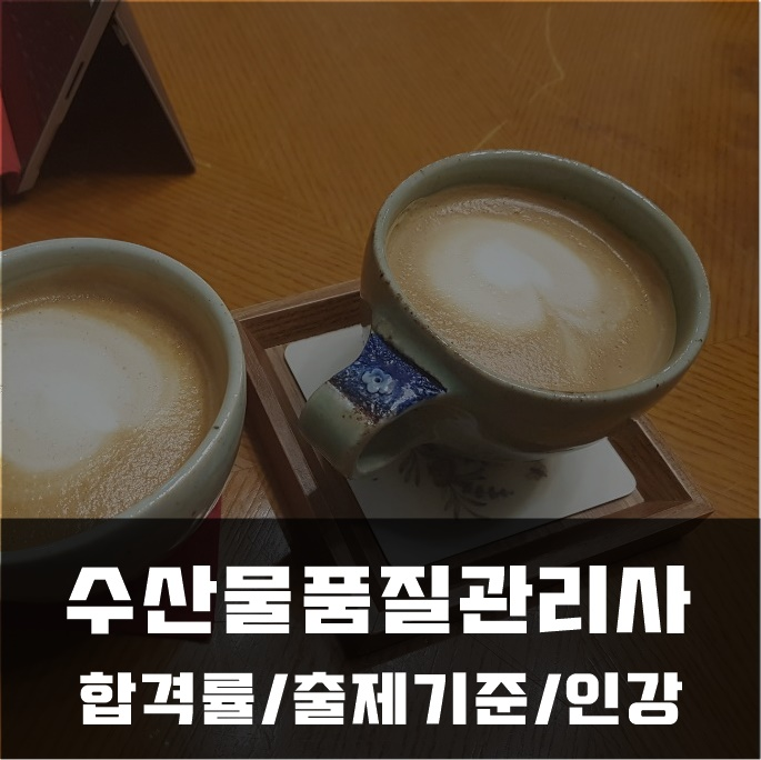 수산물품질관리사 합격률/출제기준/인강까지(수품사)