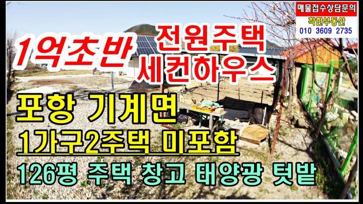 포항전원주택매매 포항촌집매매 포항세컨하우스매매-기계면 (리모델링된주택,창고,텃밭,태양광)