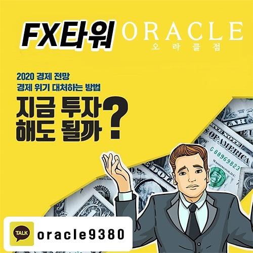 FX타워 오라클점   마진매매 수익인증^^
