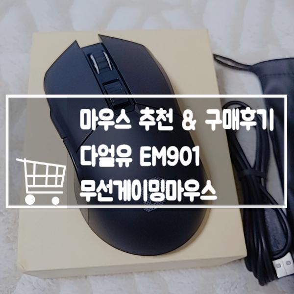 다얼유 EM901 RGB 무선 게이밍마우스 구매후기